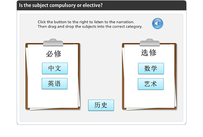 Chinese Language Resources -Subject quiz